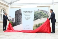 Hrvatsko-kineska godina kulture i turizma